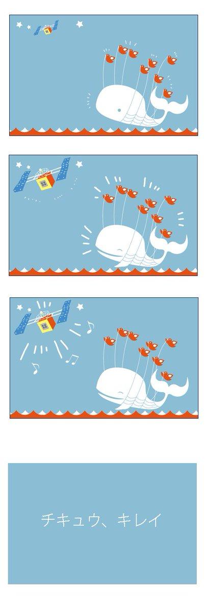 6/13ははやぶさの日✨ #はやぶさの日 https://t.co/ctPiilLBaQ