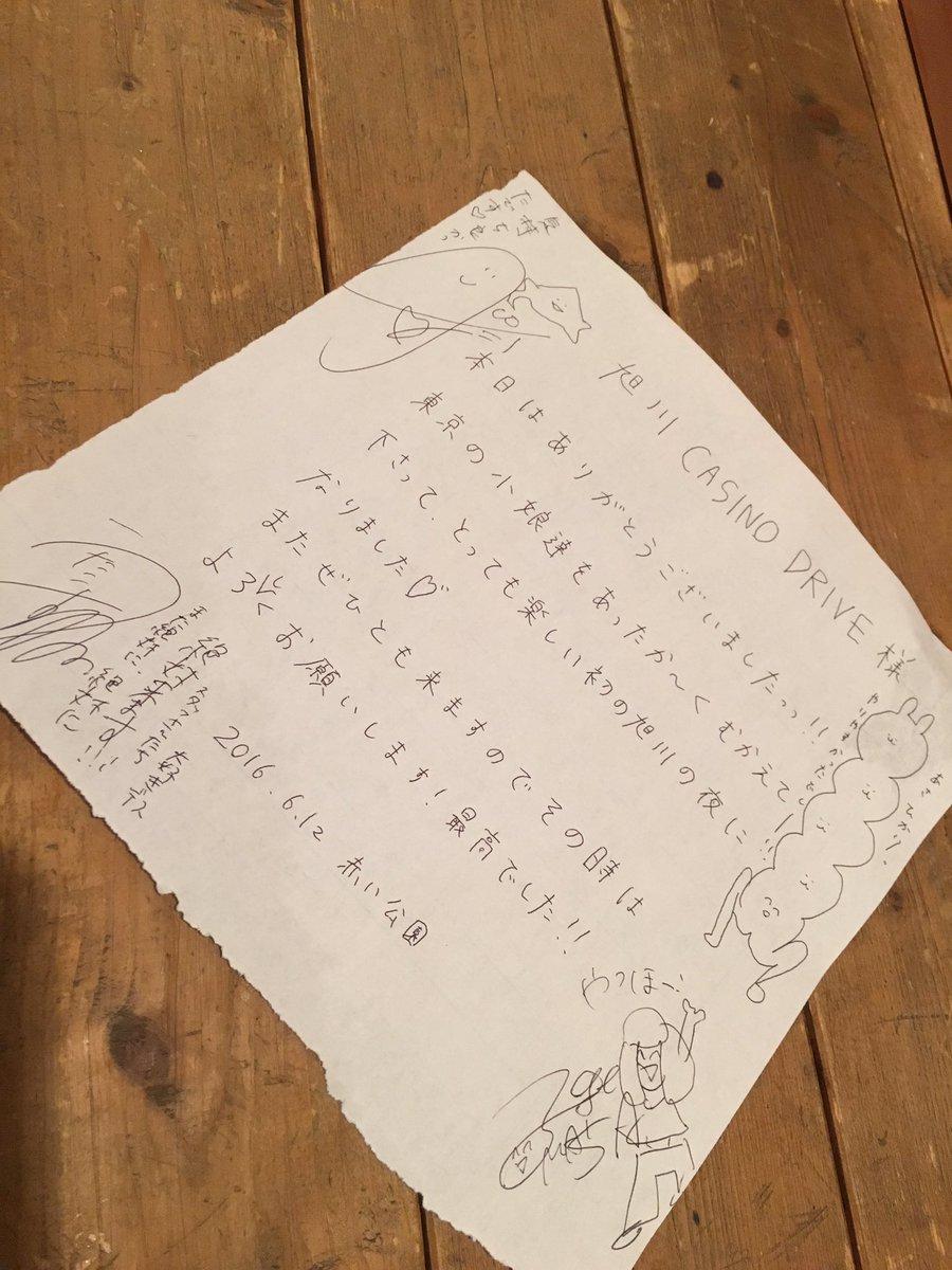 過ぎましたが6/12(日)は赤い公園が来てくれました! ライブ終了後、楽屋にこんなお手紙まで残してくれました。 またお待ちしてます(^ ^) https://t.co/1EBiKYFMB0