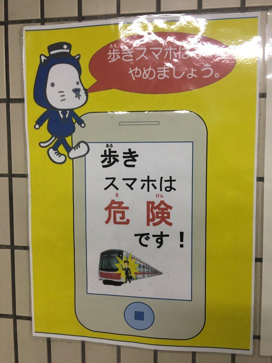 落下物での列車遅れ 原因はスマホが23% | NHKニュース   https://t.co/tjoXWlI3Ol https://t.co/TYfd7qguEz