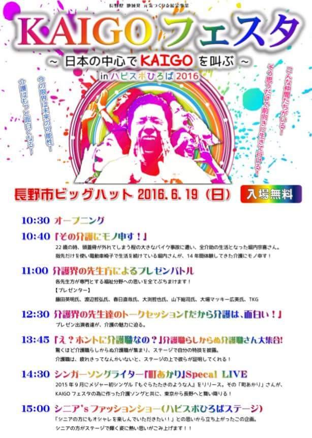 日曜日は長野へ!来い来いw https://t.co/1JbZRN81o2