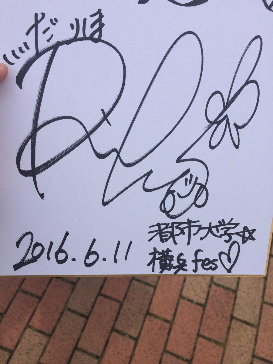 りっぴーに接近。東京都市大学横浜祭のトークショーで色紙プレゼントが当たりりっぴーから手渡ししてもらいました。リリイベ以外で近い距離で会う機会はそんなになかったので当たってびっくりしました!色紙大切に飾っておきます。#教えてりぴた民 https://t.co/wVMByAY7jd