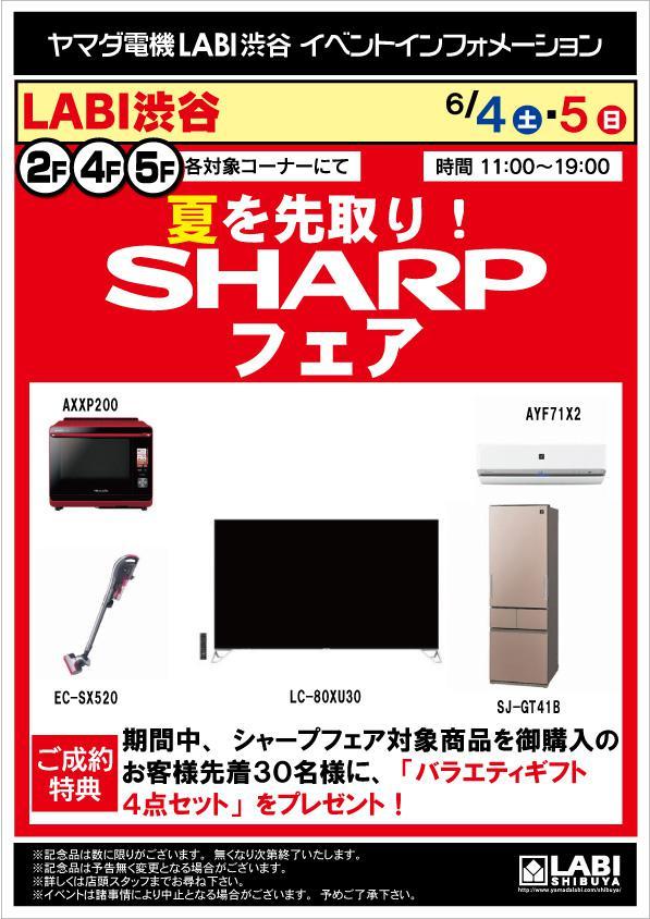 LABI渋谷では6/4(土)~6/5(日)にシャープフェアを開催致します。 期間中シャープフェア対象商品をご購入のお客様に素敵な景品をご用意してお待ちしております! ぜひ遊びに来てください。 https://t.co/eKSpNrDhJ7