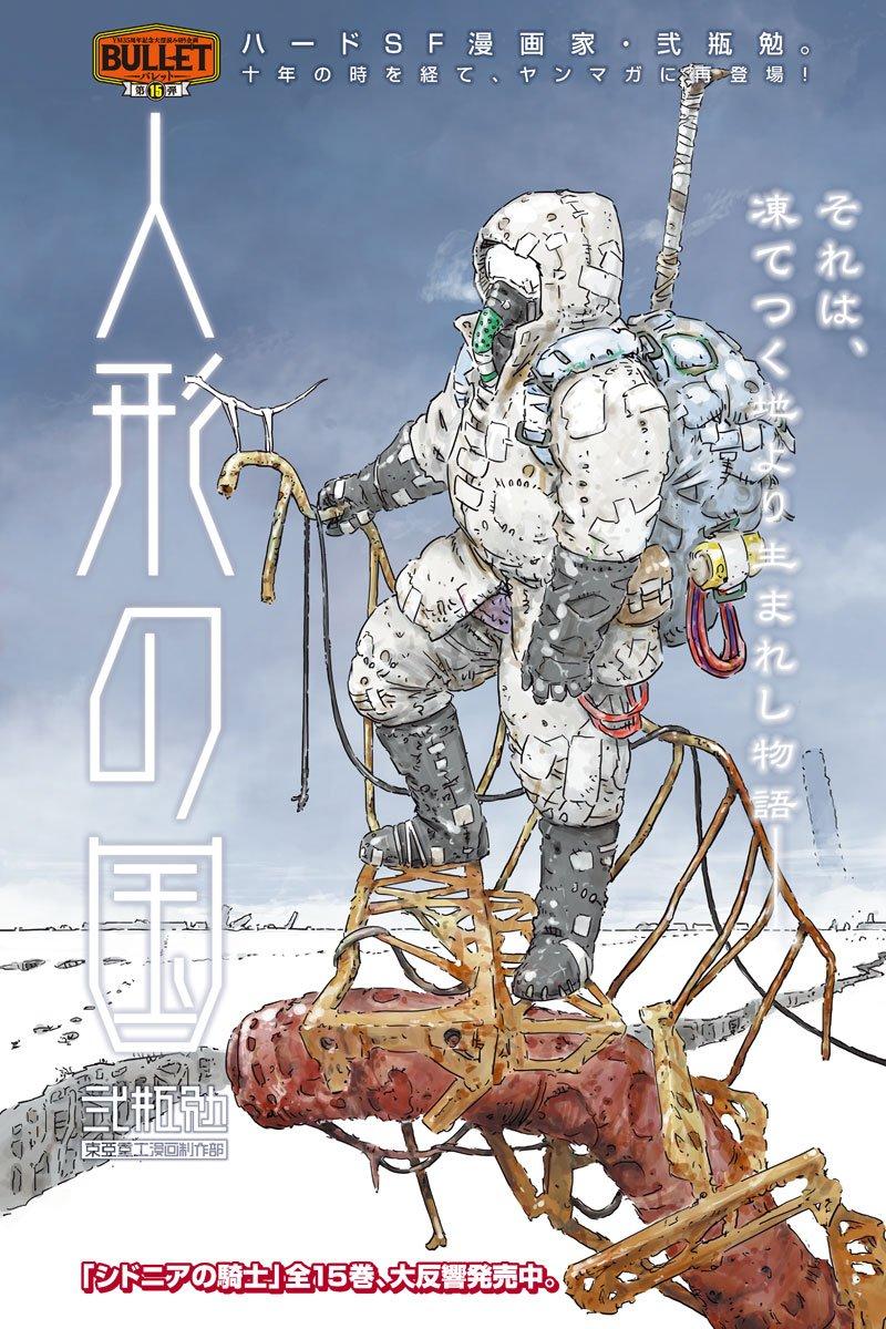 ★無期限で無料公開ッ!★『シドニアの騎士』の異才・弐瓶勉が描く、新作への伏線となる『人形の国』を無料公開!それは、凍てつ