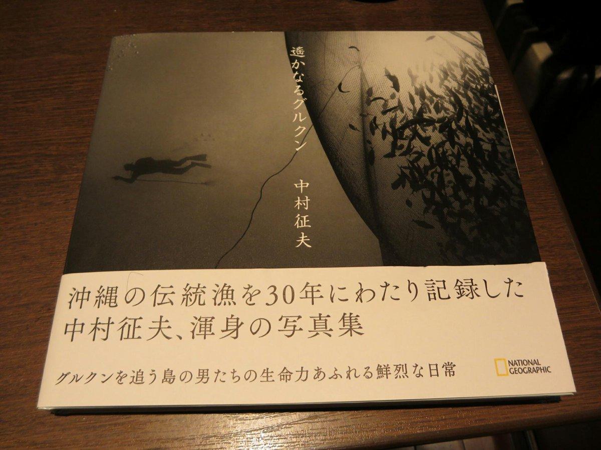 東京堂ホールにて、『遥かなるグルクン』中村征夫トークイベント。キュートな語りにおとぎ話を聴くような心地で耳を傾け、遠い海に思いを馳せた。 https://t.co/2eRwoc8AFJ