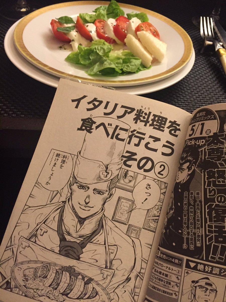 ちょうど先日幡ヶ谷にあるトニオさんの料理を再現しているお店、サンフォコンさんに行ったばかり