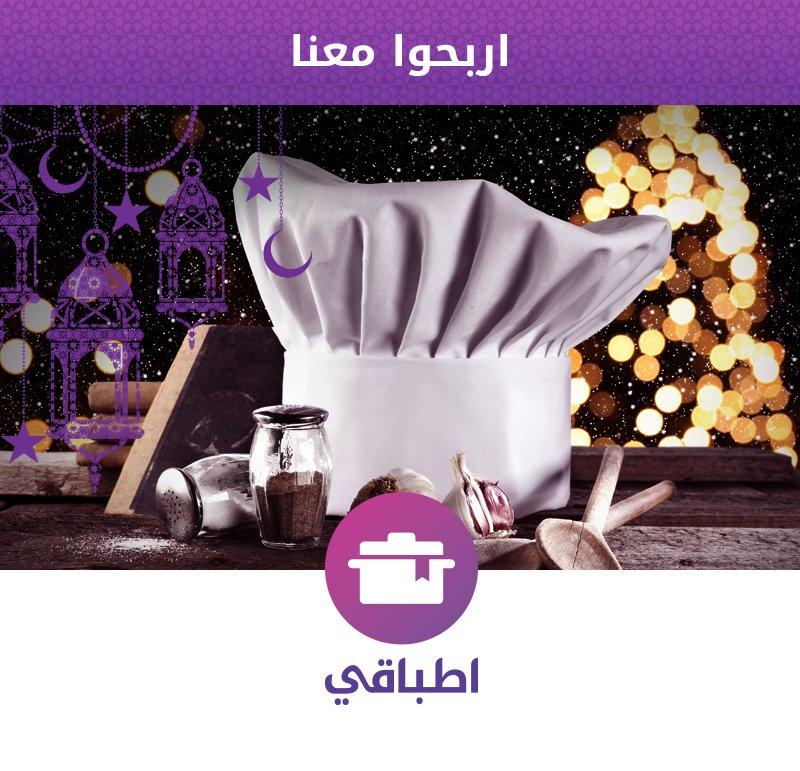 إنتظرونا غدا لمعرفة تفاصيل مسابقتنا الأسبوعية في #رمضان ! #أطباقي https://t.co/PDuEOzoI7G