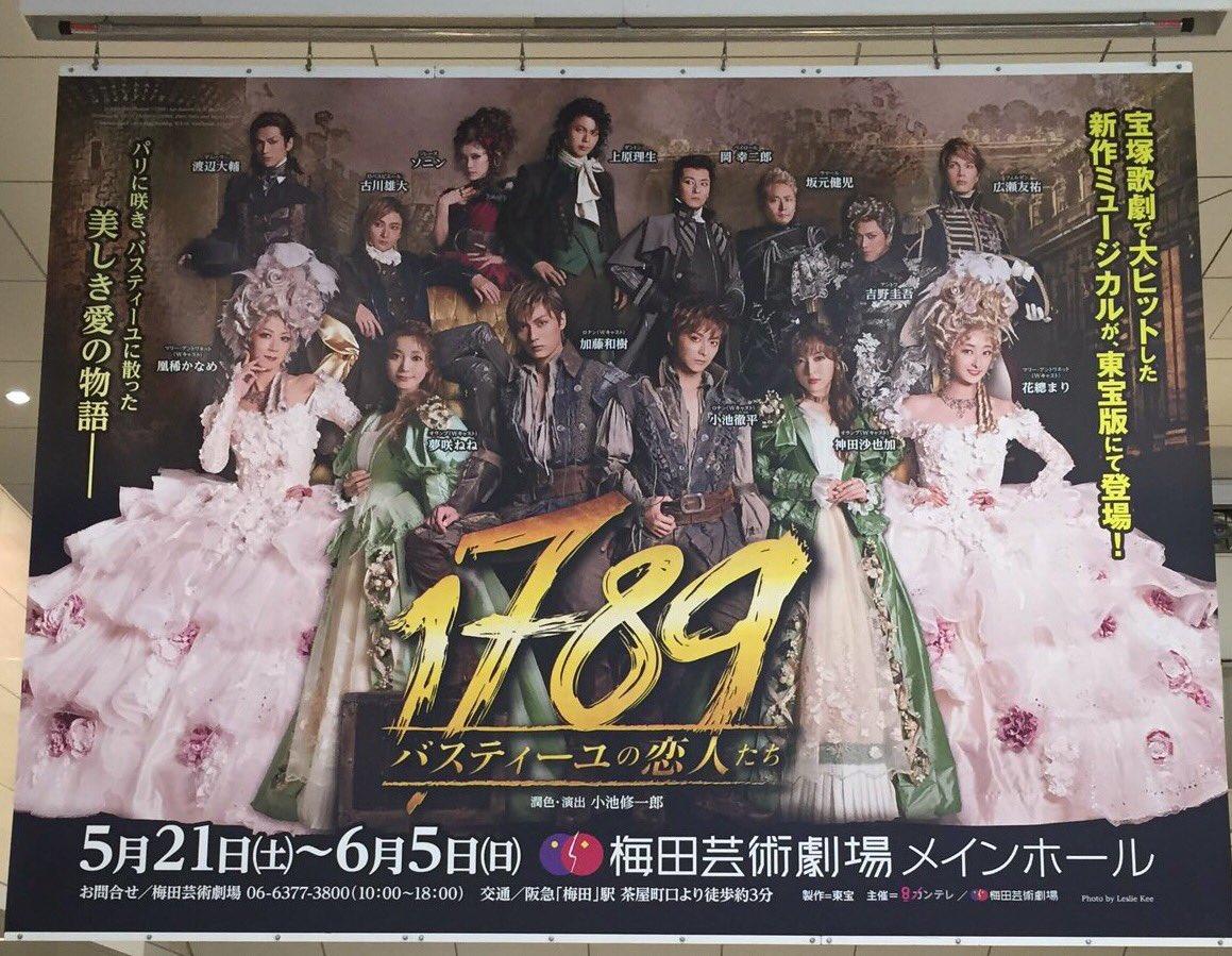 本日6/5『1789 -バスティーユの恋人たち-』大千穐楽を迎えました!群雄割拠のフランス革命に翻弄された人々の愛と葛藤を描いた傑作ミュージカル!劇場でロナン達と共に〝1789年〟を生きて下さった皆様、誠にありがとうございました! https://t.co/nm0sxXEJkL