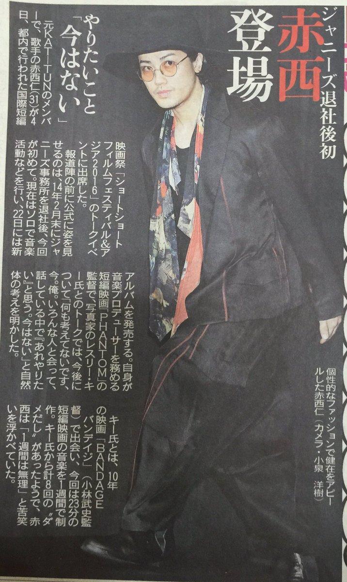 赤西仁 ファッション