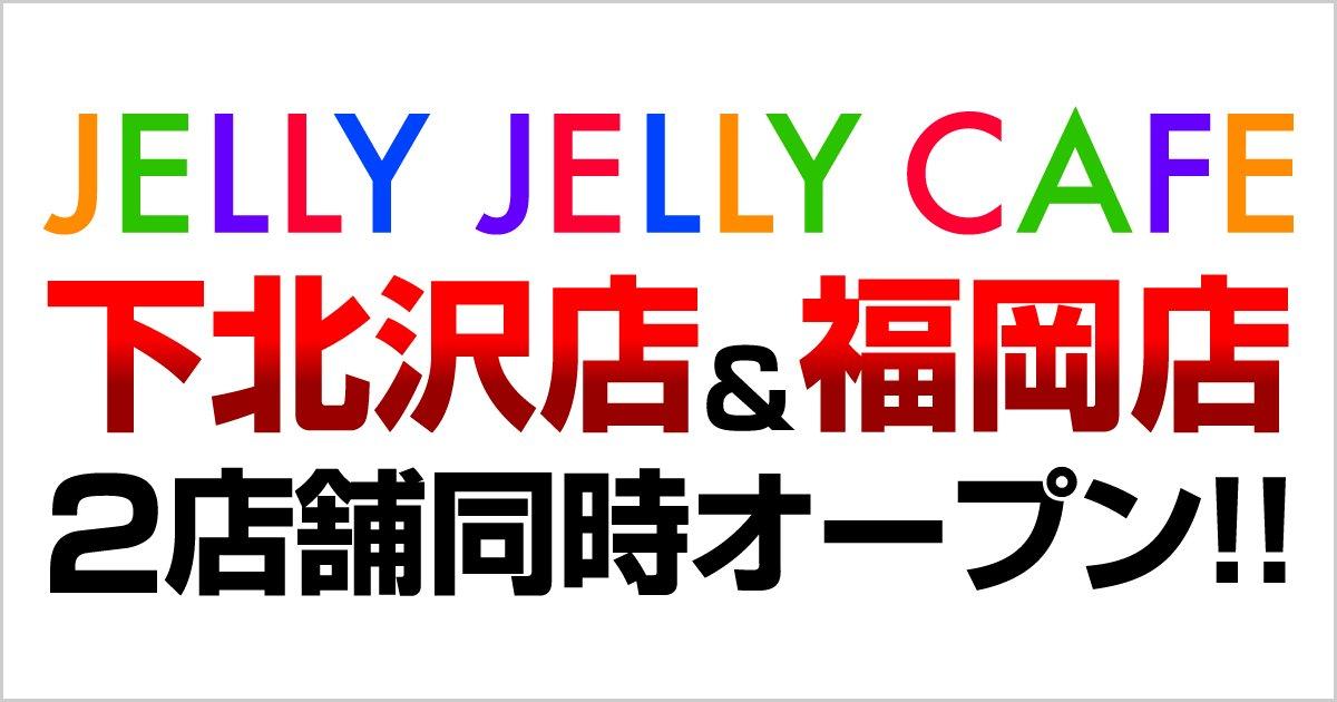 【速報】JELLY JELLY CAFE下北沢店&福岡店、2店舗の同時オープンが決定いたしましたー!! また、新店舗オープンに伴いオープニングスタッフの募集もいたします! https://t.co/RZEcYAXN1p https://t.co/rjlrPY9tYH