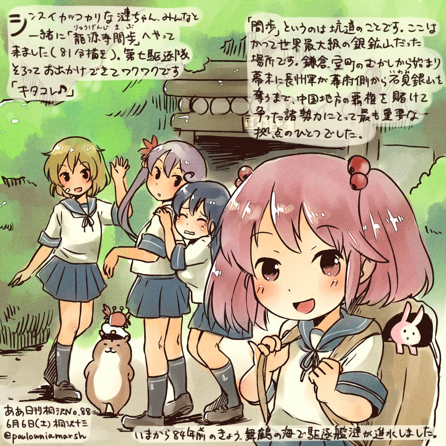 きょうは駆逐艦「漣」の進水日です #kirisawa 第七駆逐隊、出るっ!【ああ日刊桐沢88/島根】桐沢十三6/11うさ