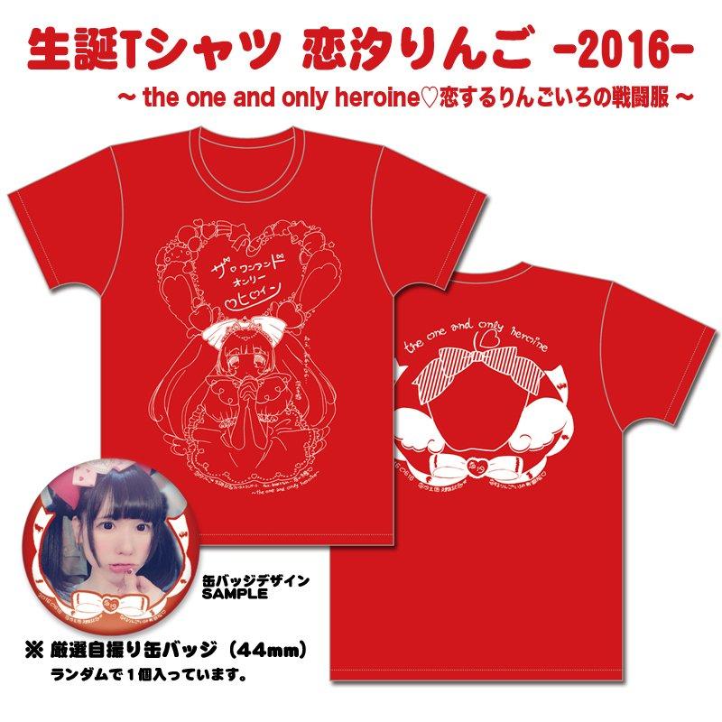 【バンドじゃないもん!】恋汐りんごさんの生誕Tシャツが只今より受付開始となりました! https://t.co/EcL2XeKomZ https://t.co/RSYKYSgoRq