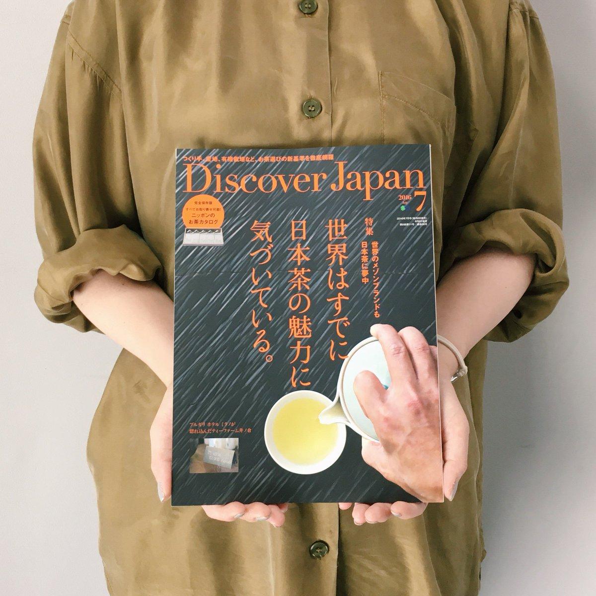 【本日発売 】Discover Japan 7月号 「世界はすでに日本茶の魅力に気づいている。」本日6日発売です!ワインやコーヒーを探すように、お気に入りの茶葉を選んでみませんか?https://t.co/JwsYgCF7WD https://t.co/SmNpQeGCxG