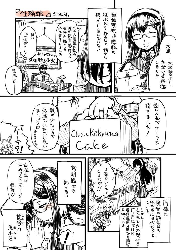 大淀漫画『任務娘』 #艦これ  …本日6月6日は俺提督の誕生日だったりするもんで、こっそり大淀さんに祝ってもらうのでした。 https://t.co/UA3UVxzPR1
