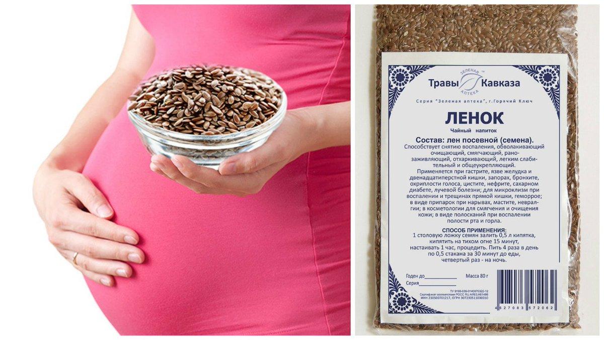Семена льна польза и вред противопоказания отзывы при