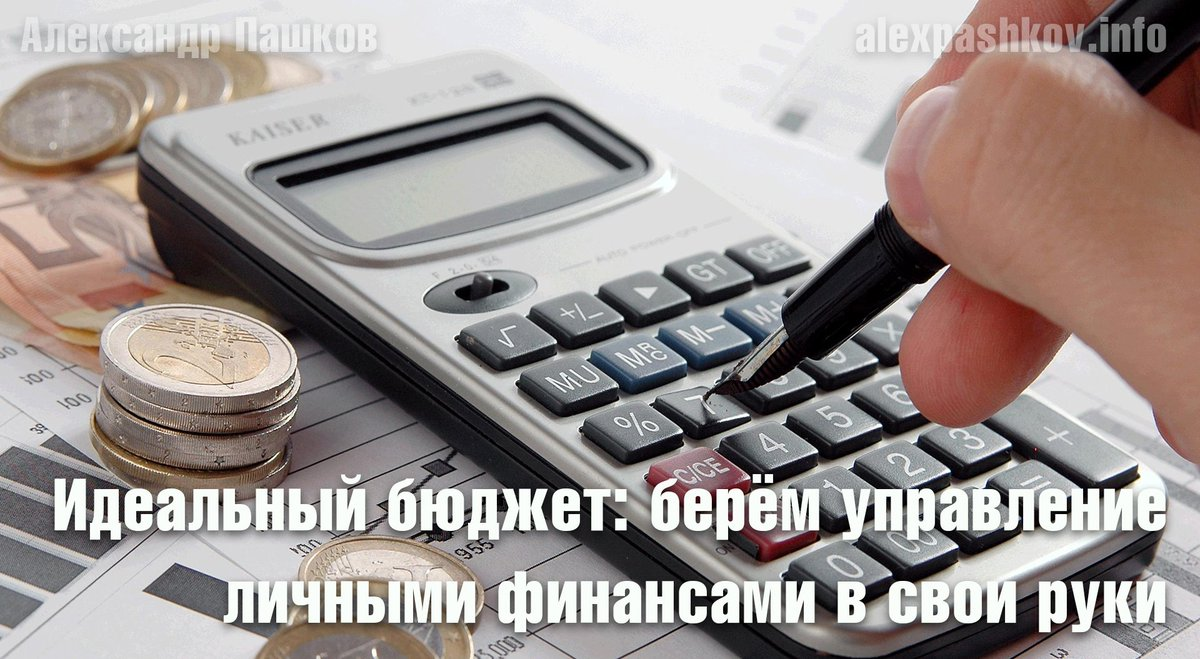 Финансы своими руками