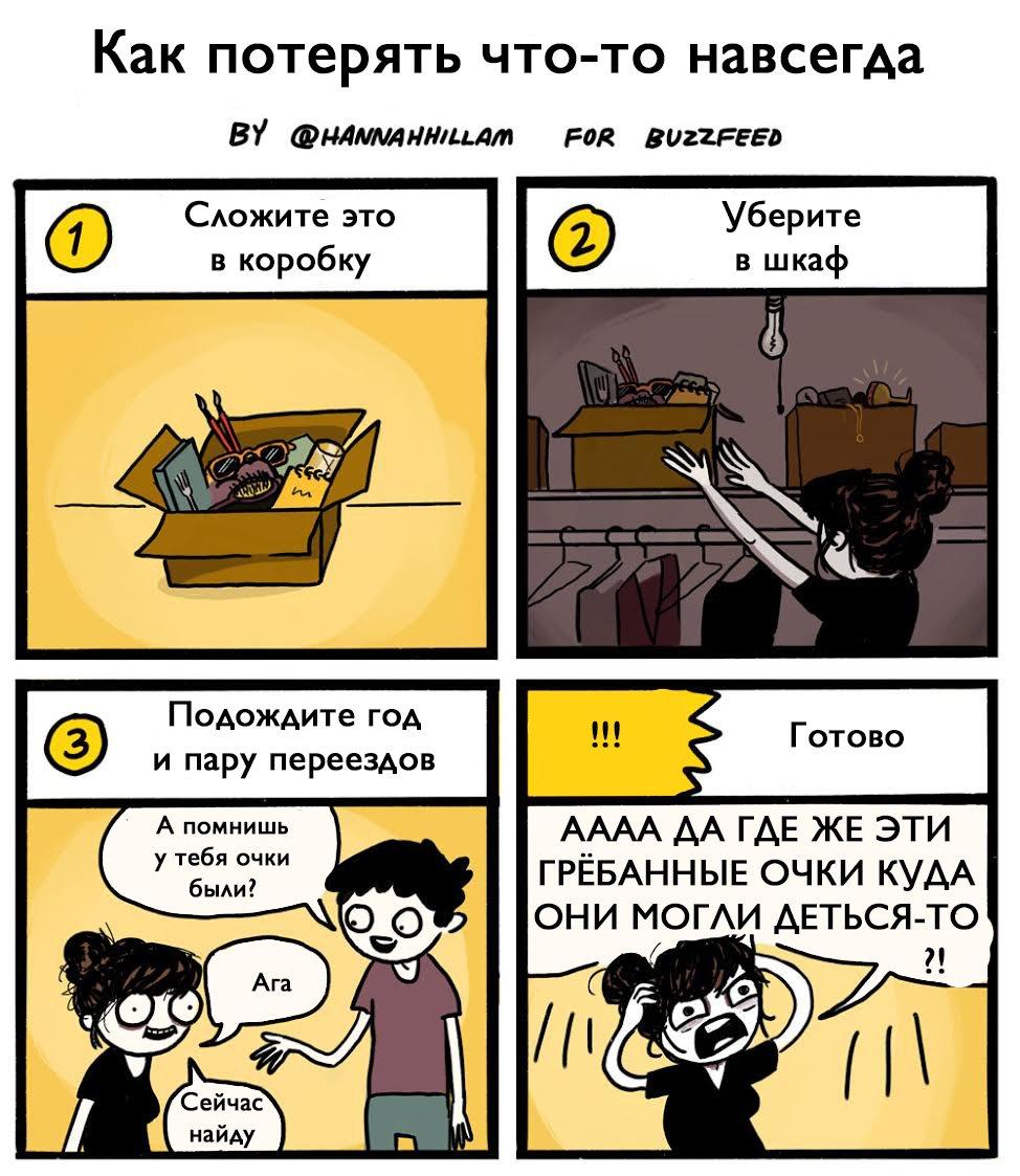 Как делать комиксы