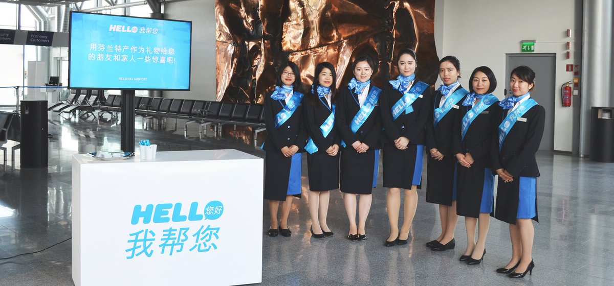 RT @HelsinkiAirport: Chinese-speaking shopping guides at your service - welcome! @FinaviaOyj helsinkiairport http…