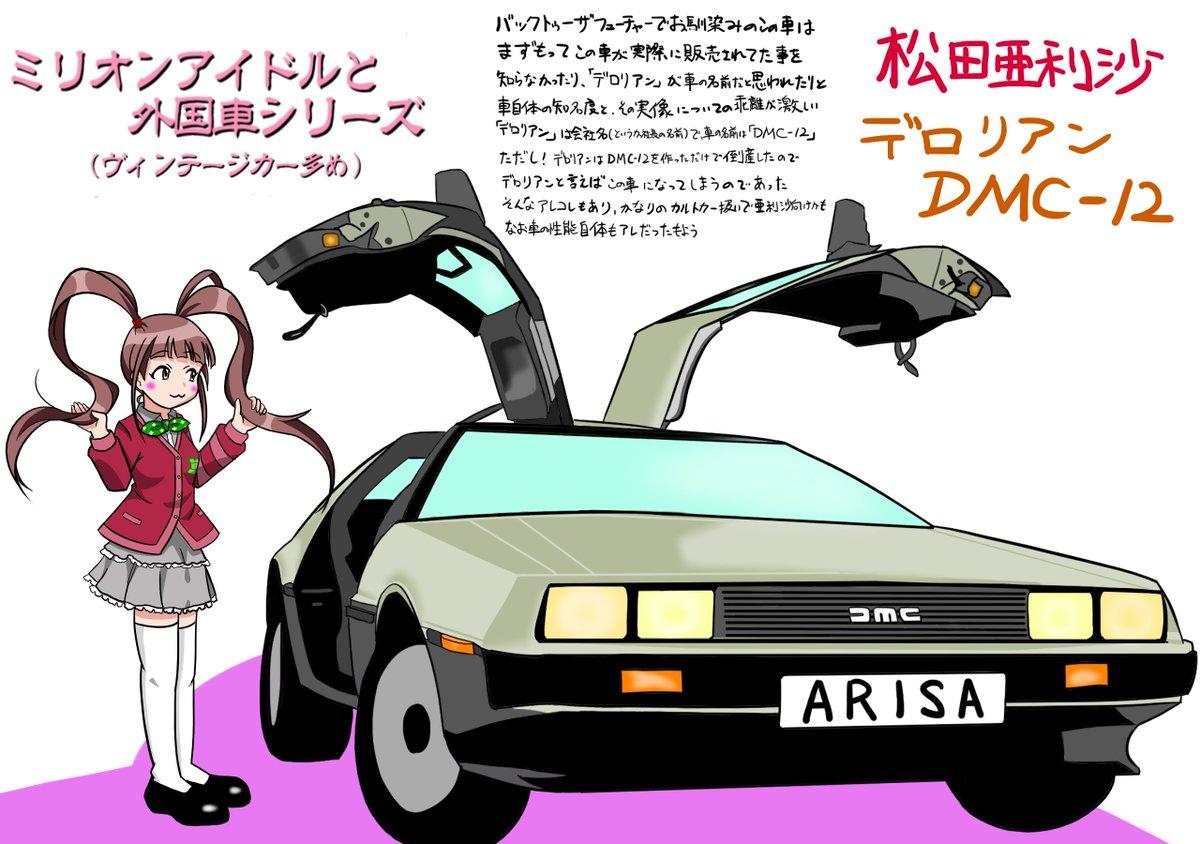 亜利沙誕生日おめでとー。車を選んだ理由は……まあ、見れば分かるね! https://t.co/9F3QaXQbiL