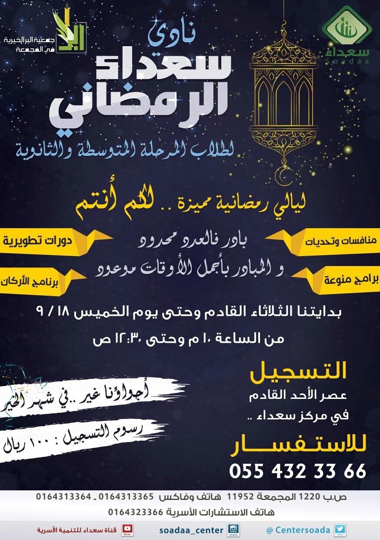 يستمر التسجيل في #نادي_سعداء_الرمضاني اليوم بعد التراويح في مقر #سعداء  🌷 سارع قبل اكتمال العدد وإغلاق التسجيل  🌷 https://t.co/KMYi0BP6Vl