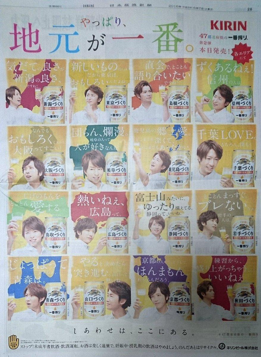 本日の日経新聞の全面広告