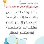 الصلوات الخمس والجمعة إلى الجمعة ورمضان إلى رمضان مكفرات لما بينهن اذا اجتنبت الكبائر #تويت_حديثhttps://t.co/NUsxWnblim