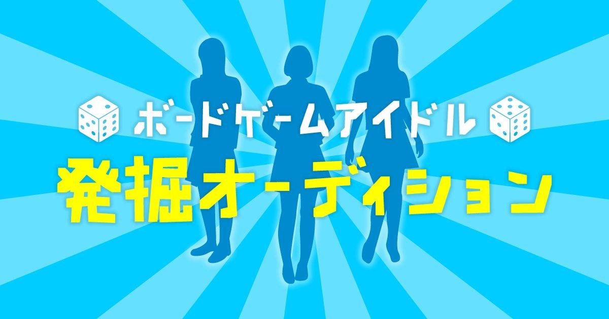 ボードゲームアイドル発掘オーディション、はじめます!どしどしご応募ください〜!