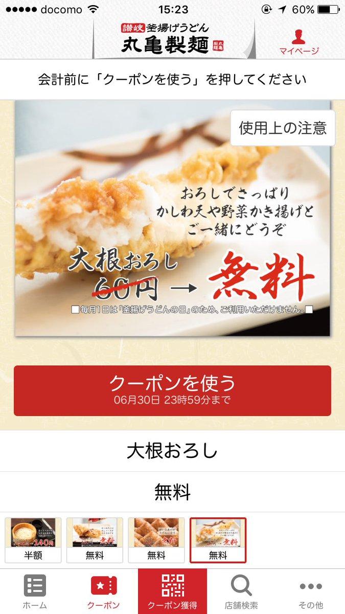 丸亀製麺のアプリが強い強すぎる