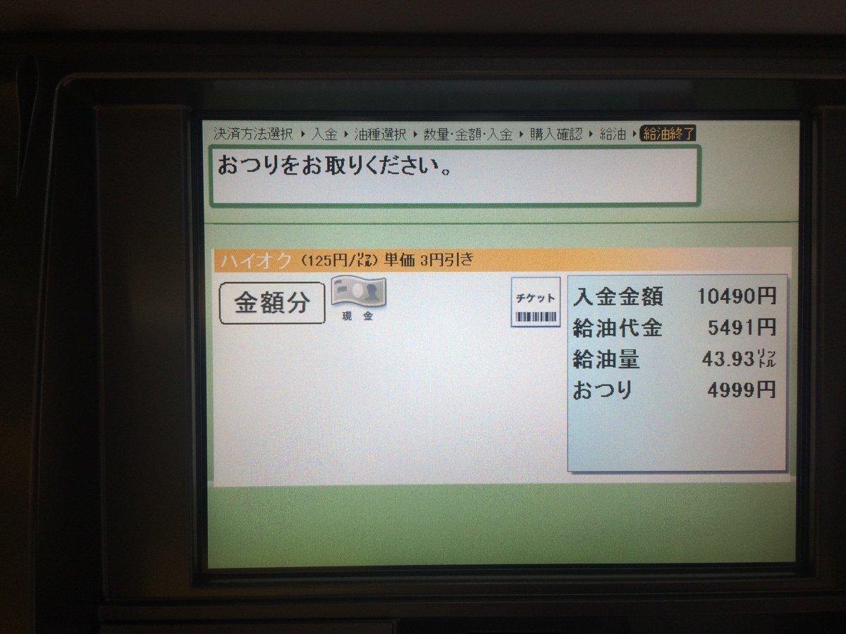 セルフのガソリンスタンドで、小銭が重かったので、一万円札とありったけの小銭を投入してガソリン入れたらこうなった。おのれ許さん https://t.co/f17mLervjO