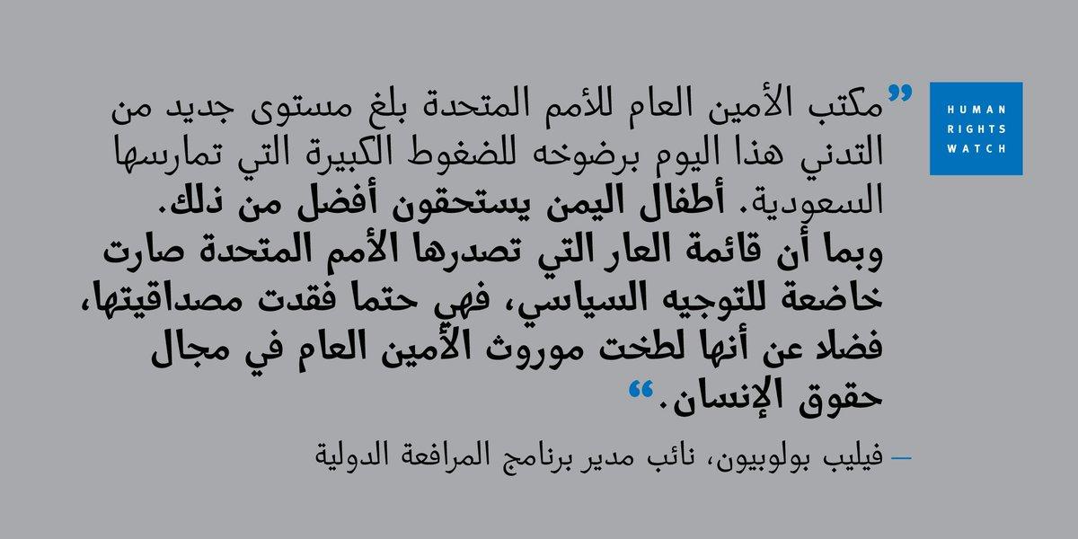 عار على مكتب الأمين العام لـ #الأمم_المتحدة تسييس قائمة منتهكي حقوق الطفل والرضوخ لضغوط #السعودية @UN_Spokesperson https://t.co/qlenj45Bbj