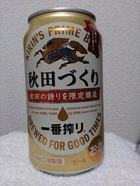 ウォー、今日秋田限定販売のビール買ったどぉ。 キャッチフレーズが「練習から、盛り上がっちゃうなんて、いいねぇ。」だす。 みなさん、秋田さ遊びに来て飲んでたんせ~ 残念ながら500ml売ってねがったんし(^_^;) https://t.co/02eDtmAvvv