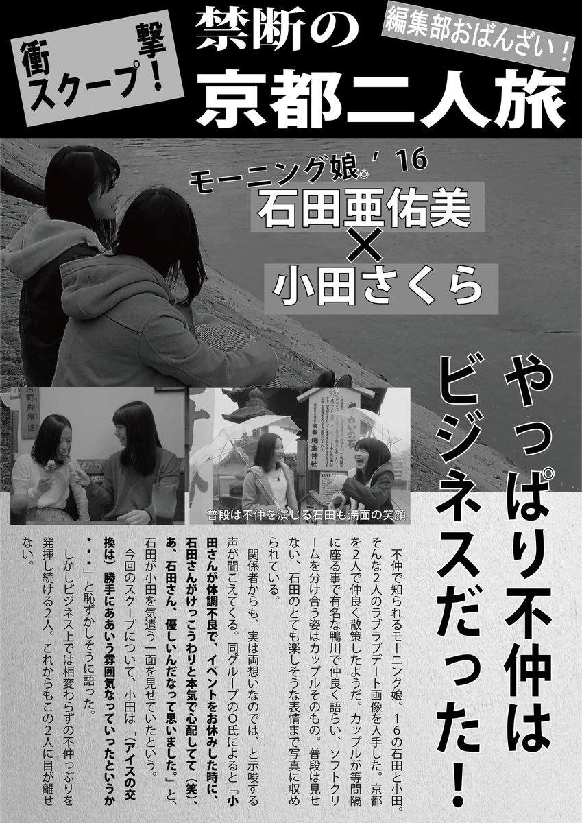 【だーさく】石田「小田ぁそれ頂戴」とカレーうどんを強奪 90杯目 YouTube動画>3本 ->画像>138枚