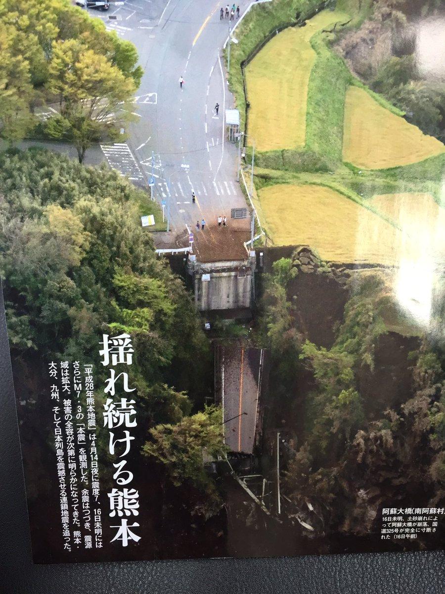 アサヒグラフの本買ってみたらなんと阿蘇大橋こんなことに。九州電力の水力発電の水を抜いてと地元が言ってたらしいのでそれがなされてればここまで被害なかったという噂。 https://t.co/vLgkvAicp5