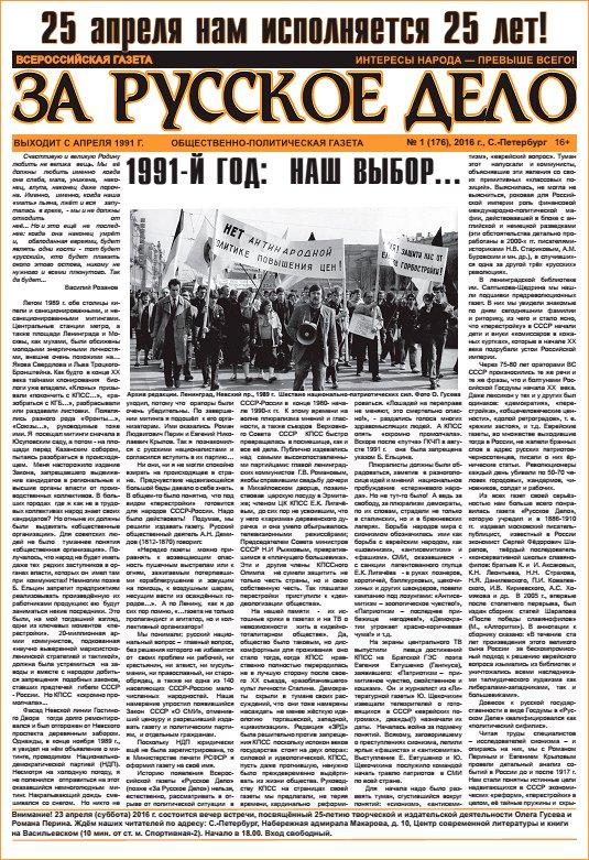 Вышел новый номер газеты за русское