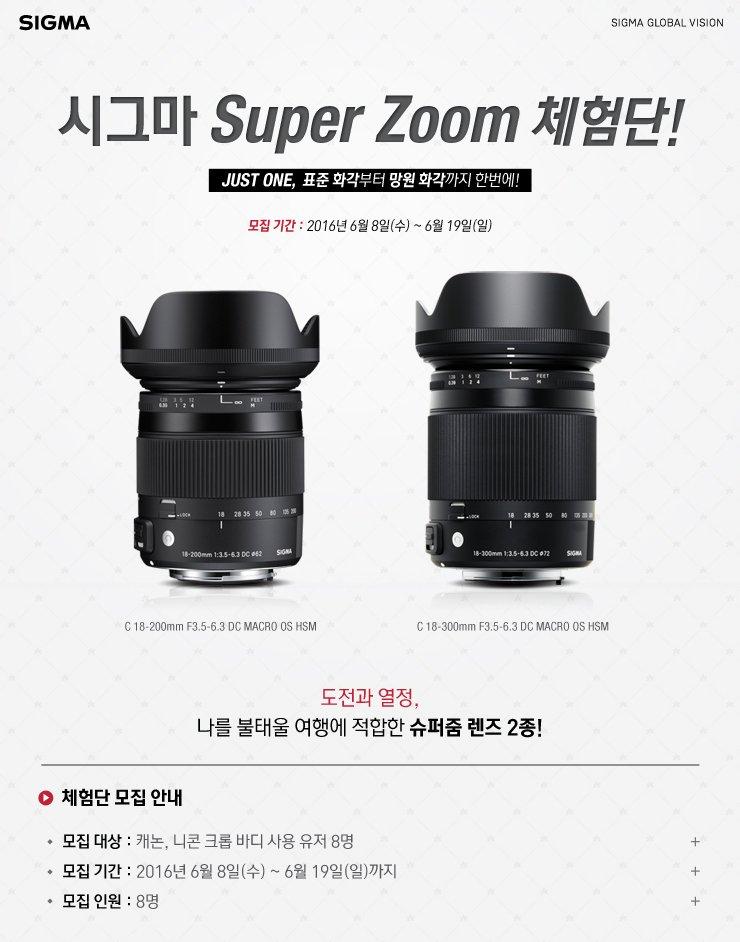 시그마 슈퍼줌 렌즈를 한달간 체험해 볼 수 있는 기회!! ⓒ 18-300mm & ⓒ 18-200mm 캐논 | 니콘 크롭바디 유저님들 8분 모십니다. ▶https://t.co/GFrTegtNDm https://t.co/ai6CbsvItU