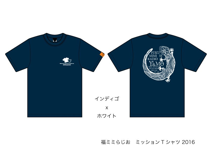 青みの入ったネイビーカラー。インディゴ色Tシャツにホワイトプリントでいきまーす。 #33fan https://t.co/TfYTqaAogH