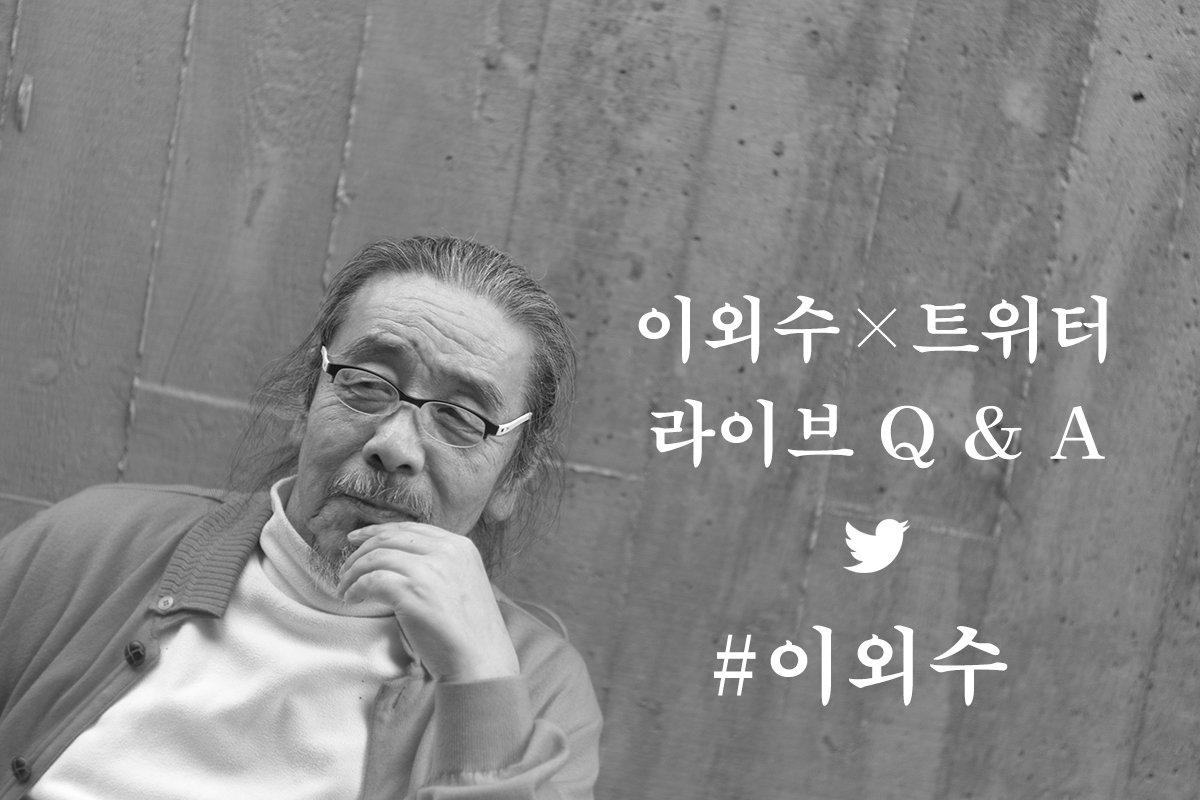6월 9일 오후 4시 트위터 코리아 블루룸에서 <먼지에서 우주까지>를 출간한 이외수 @oisoo 작가님이 Live Q&A를 합니다. 해시태그 #이외수 를 붙이고 질문하면 작가님이 직접 답변을 드립니다 :) https://t.co/wTj9eRJSeH