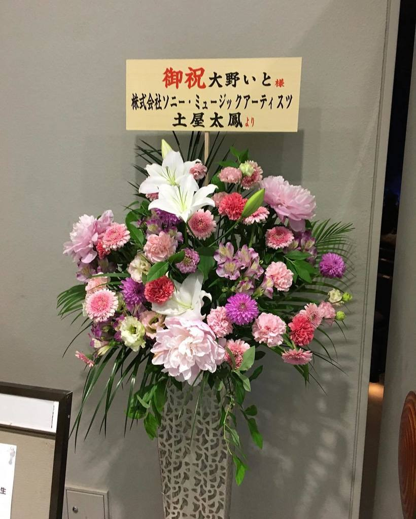 大野いとちゃんの朗読劇会場に土屋太鳳ちゃんからお花来てました! ありがとう!ありがとう!!٩( ๑╹ ꇴ╹)۶ https://t.co/kxGptDG2iH https://t.co/4R5Lj3dr7Y