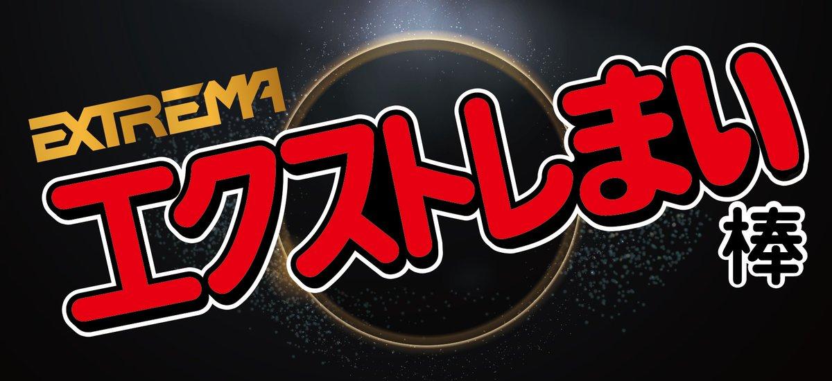エクストレまい棒 #EXTREMA_TOKYO #blockfm #remo_con #hard_dance https://t.co/XSLI5wmlOh