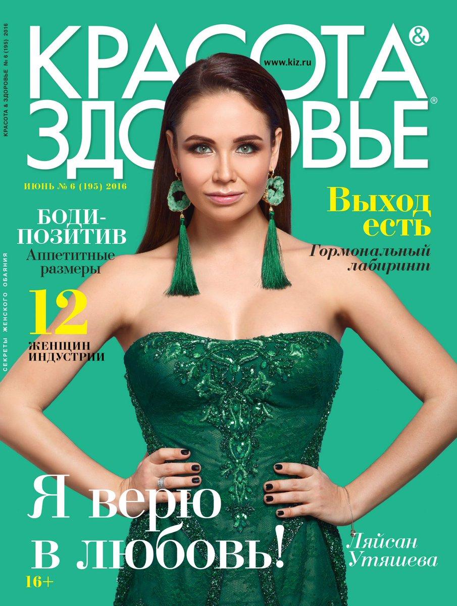 Вышел новый номер журнала