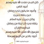 كان النبي صلي الله عليه وسلم أجود الناس وأجود ما يكون في رمضان #تويت_حديث #نشر_سيرته https://t.co/LXVt44B62C