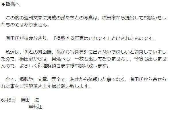 【拉致問題】 横田さん夫妻「孫と面会した写真はどこにも提供していない」 民進党・有田芳生議員による写真公開で★3©2ch.net YouTube動画>3本 ->画像>57枚