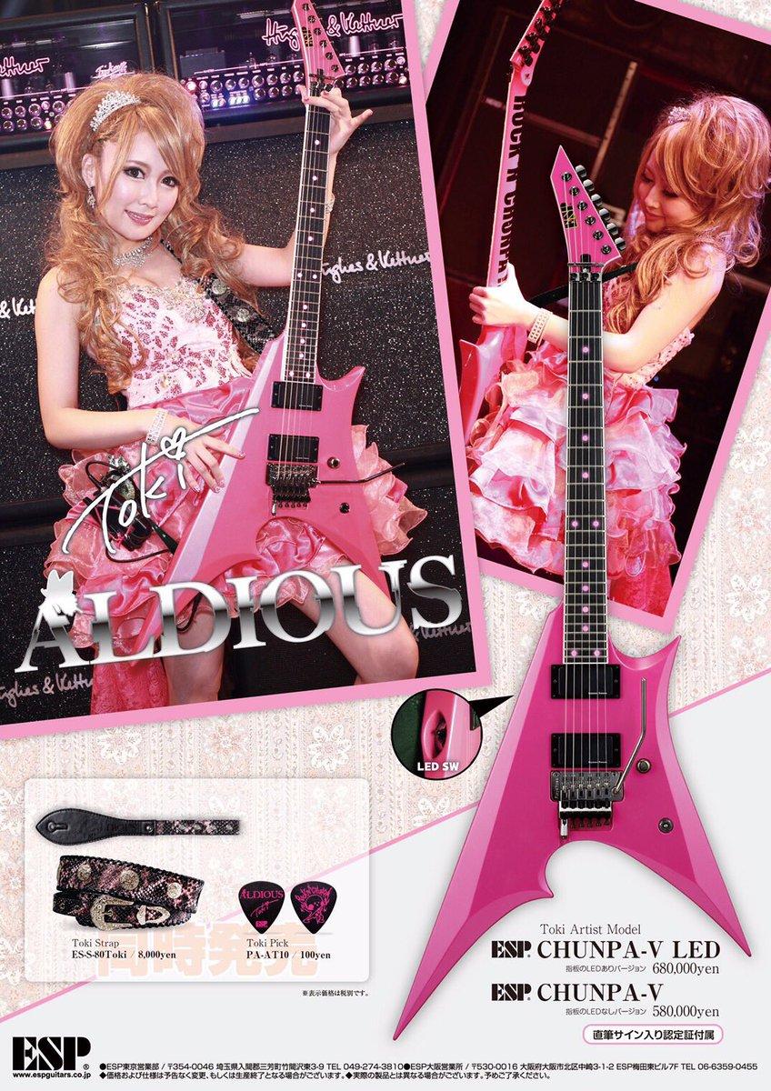 """遂に、私Aldiousトキが愛用するギター『""""CHUNPA-V""""』がESPさんより発売決定しました!"""