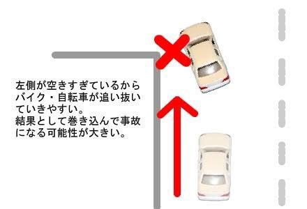 隣に居るのに寄せたらダメなんじゃないの RT @BNR34_DK: 左折時幅寄せして来る車に対し文句を言う自転車乗りの皆様へ https://t.co/S8nvarpShf