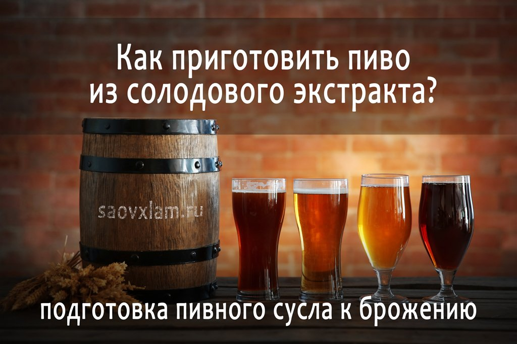 Рецепт как сделать пиво в домашних условиях