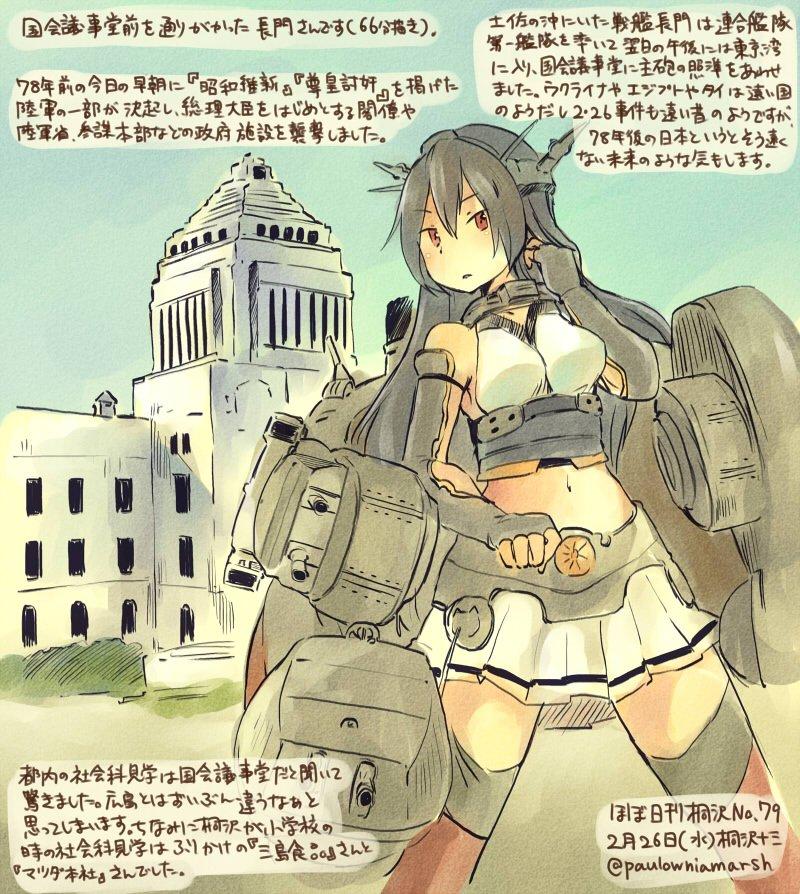 陸軍が226事件を起こしたとき、海軍の「長門」は東京湾上から国会議事堂へ41センチ連装砲を向けていました #kirisa