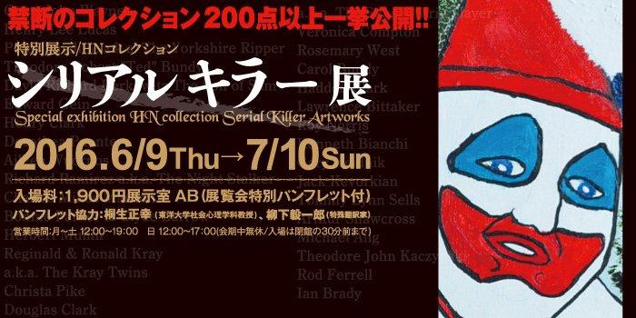 【シリアルキラー展】シリアルキラー達の作品に焦点を当て、解説を含めた膨大な資料と共に展示いたします。 今まで日本で見る事ができなかった貴重なコレクションを是非お楽しみ下さい。https://t.co/UBTh9OH5LS https://t.co/Uu9BpOBudH