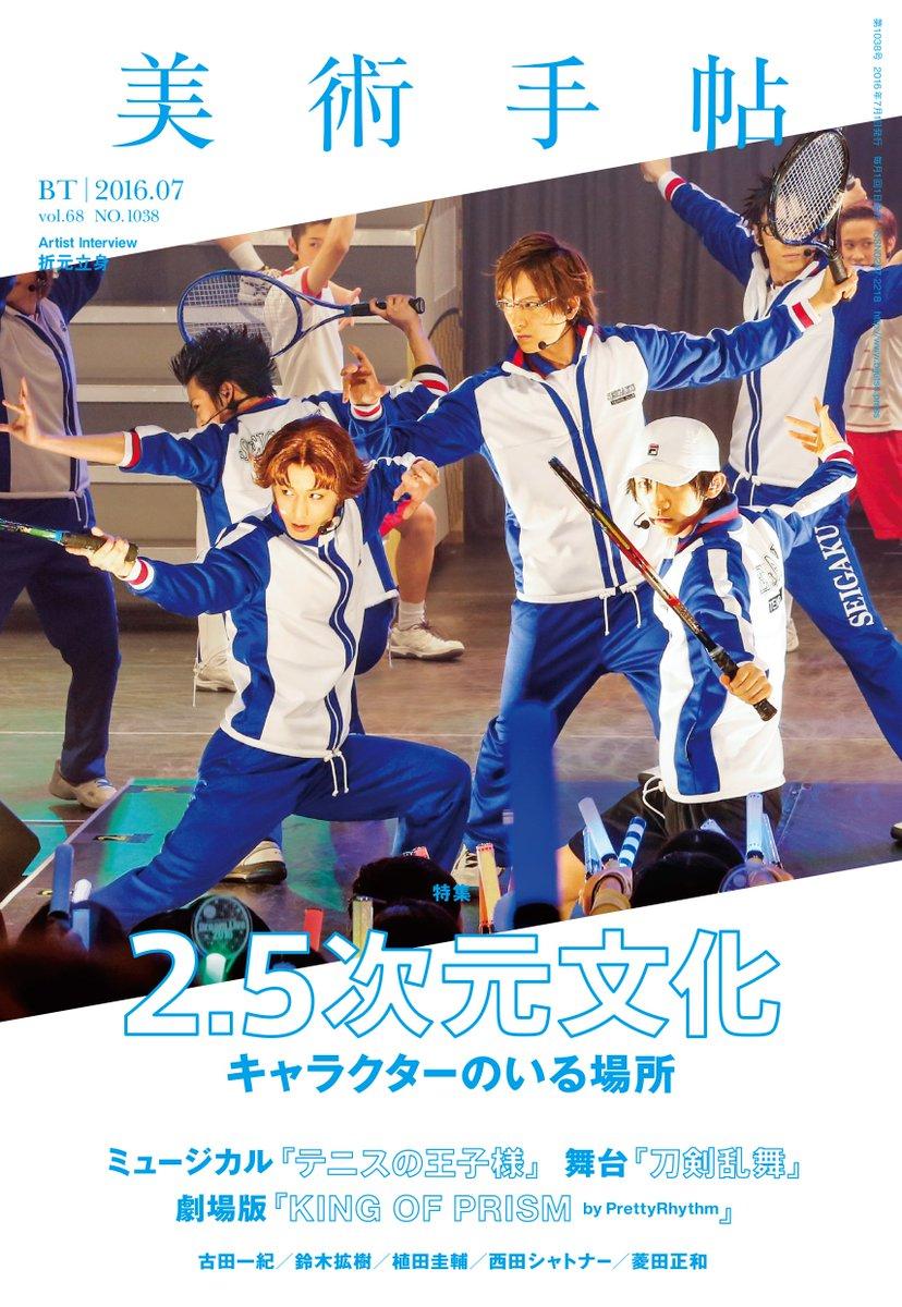 【美術手帖7月号/2.5次元文化】表紙できました!ミュージカル『テニスの王子様』コンサート Dream Live 2016の撮りおろし!巻頭もテニミュ特集33ページです!6/17発売。https://t.co/ustThPymsI https://t.co/QhO7CyDFro