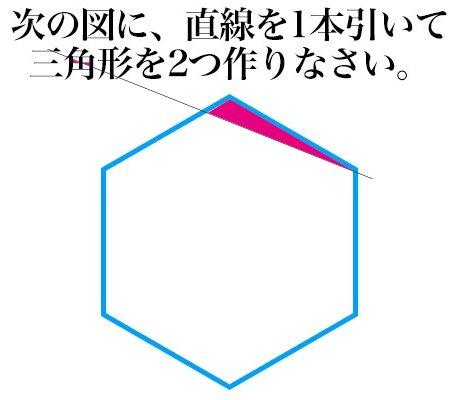 むしろ直線一本で三角形3つ作った「【頭の体操クイズ】次の図に直線を1本引いて三角形を2つ作りなさい https://t.co/ssnA8uJ2kp https://t.co/rhCyrCO182