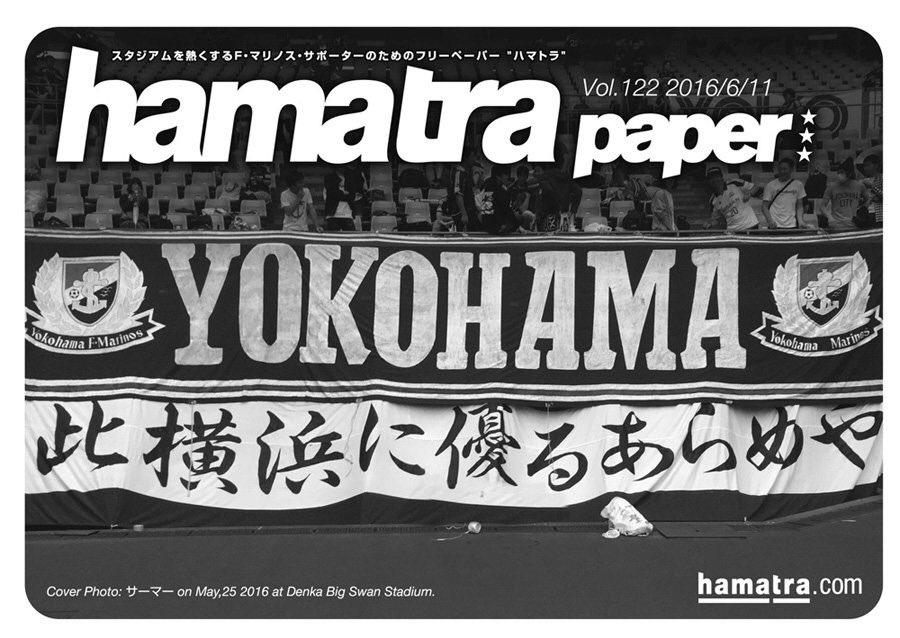 【明日のハマトラペーパー  その1】 明日はいよいよ川崎戦。スタジアム内色々盛りだくさんです。盛り上げて行きましょう!メインの『応援に対する質問企画』の他、歌詞カードは新チャントにもキャッチアップ!お楽しみに!  #fmarinos https://t.co/i6wxAKrJNf