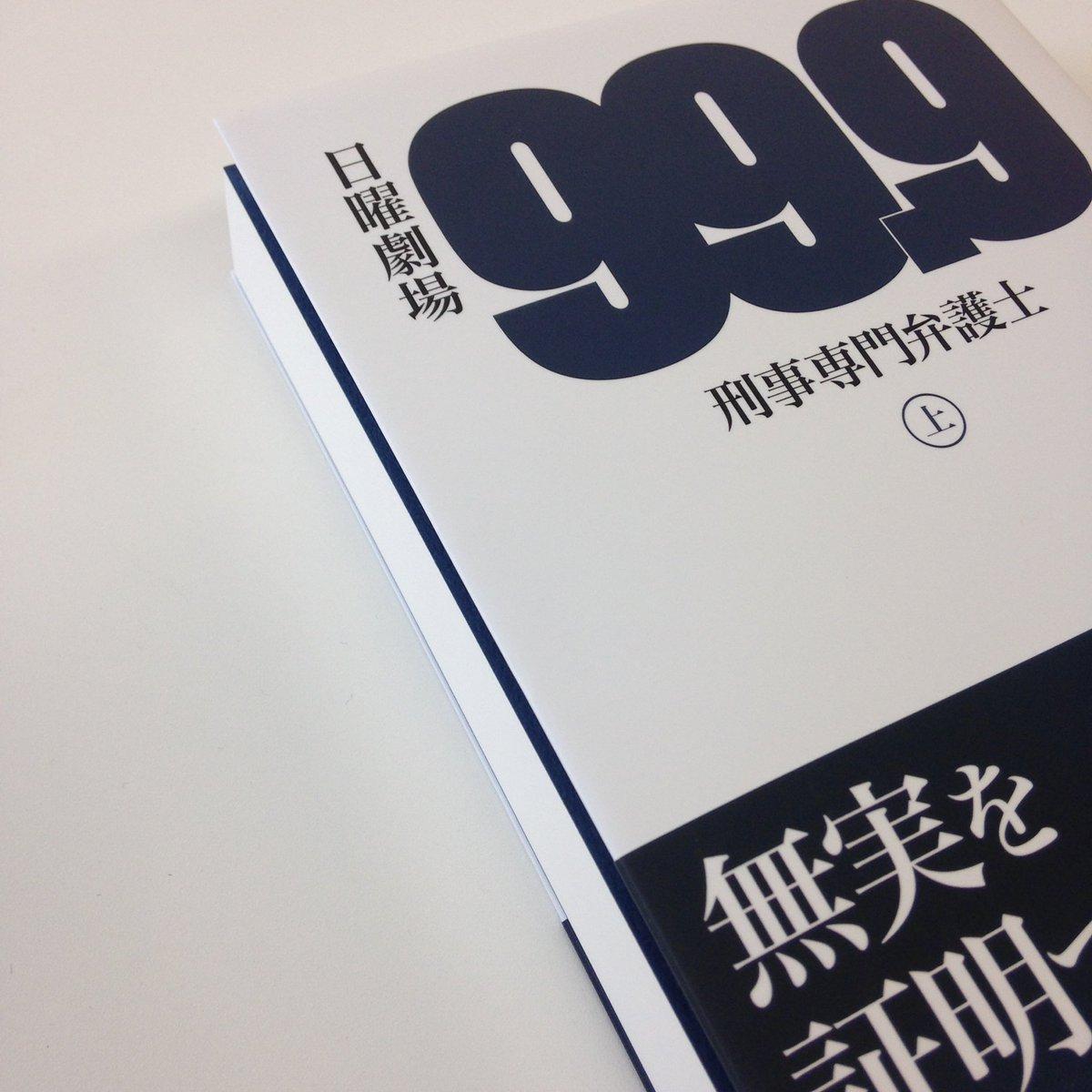 日曜劇場「99.9刑事専門弁護士」本日見本誌上がってきましたー https://t.co/AfJWXuchnE